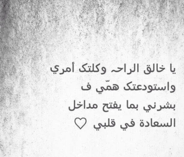 Pin By Eman Talaat On يا رب Arabic Quotes Quotes Sayings