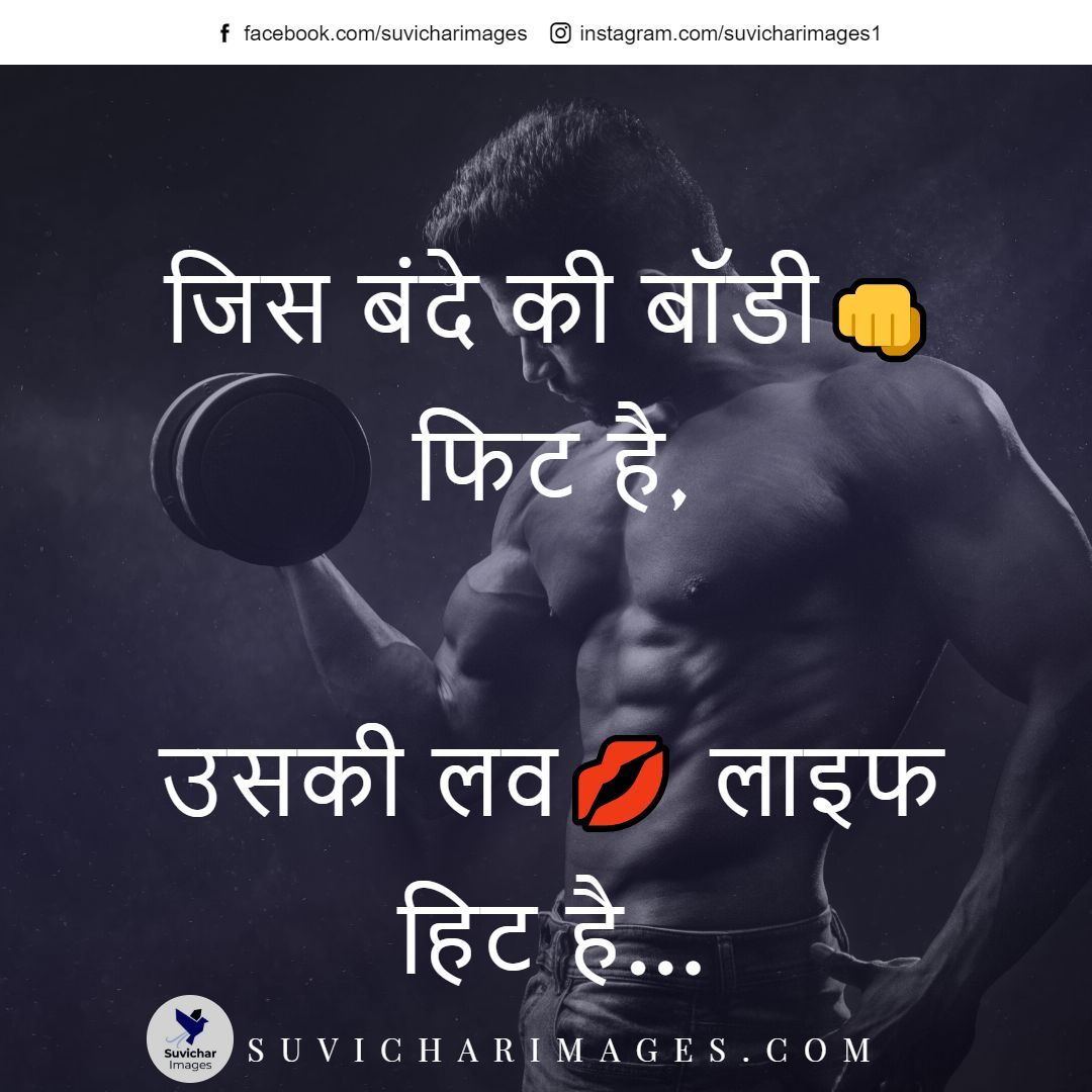 Fitness Motivation Quotes In Hindi Fitness Motivation Quotes Motivation Quotes In Hindi Gym Motivation Quotes