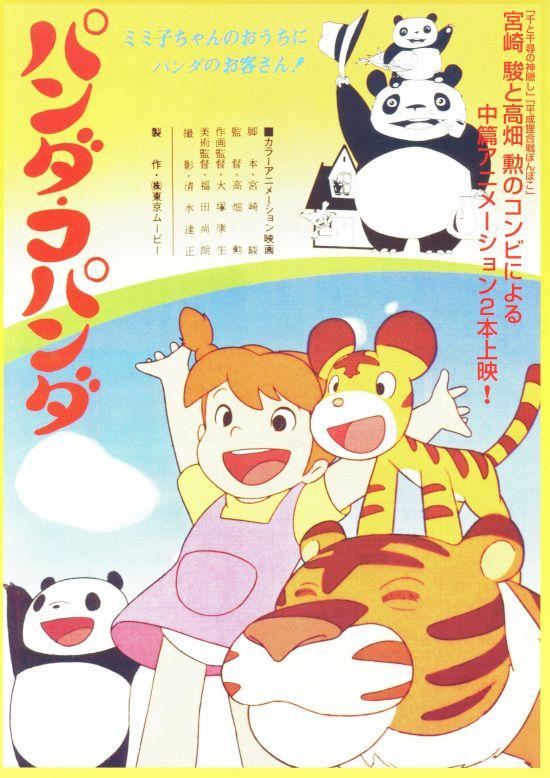 Japanimation Art おしゃれまとめの人気アイデア Pinterest Andrew Pragasam 映画 ポスター ポスター パンダ