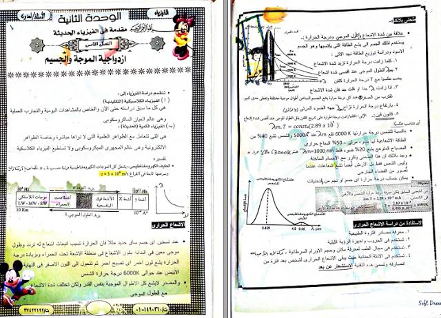 شرح الفيزياء الحديثة لمذكرة البركة للفيزياء للثالث الثانوى لعام 2018 للاستاذ احمد بركة Modern Physics Physics Secondary School