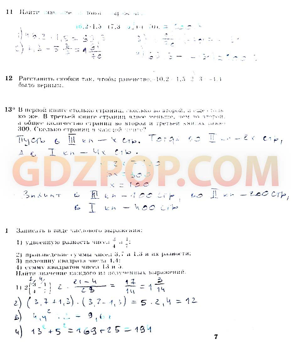 Гдз по математике 5 класс зубарева гамбарин без регистрации