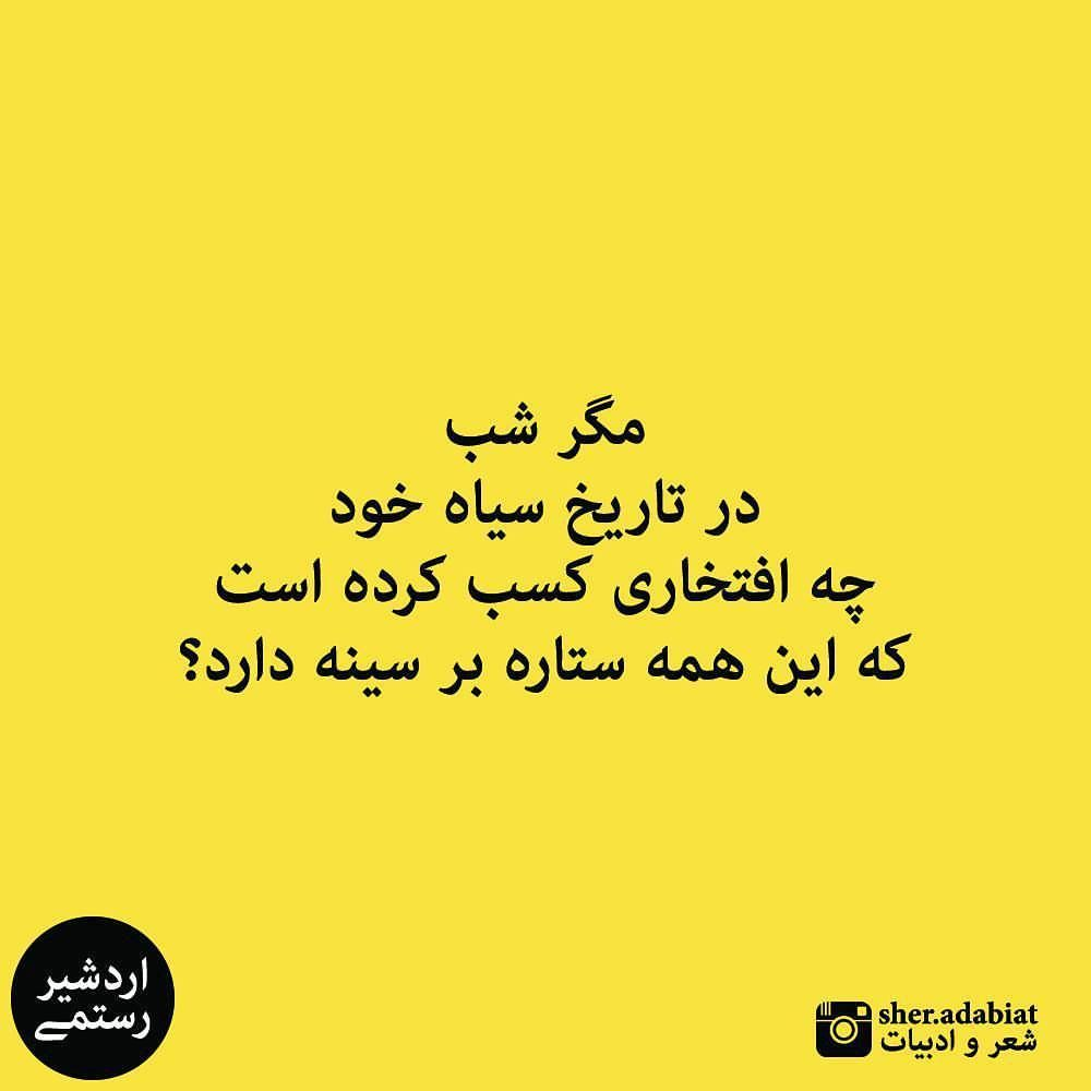 Pin By Hamed Farzam On باکلاس باشیم تلخ یا شیرین Saving Quotes Farsi Quotes Quotes