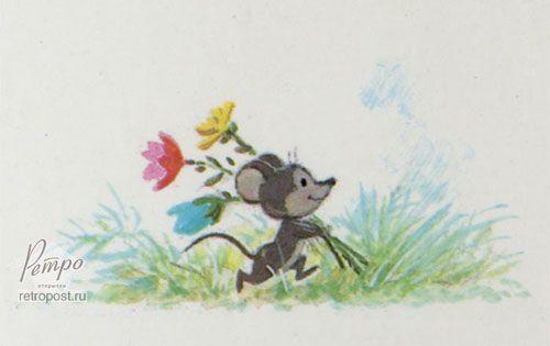 картинки с советских открыток мыши маслом луис