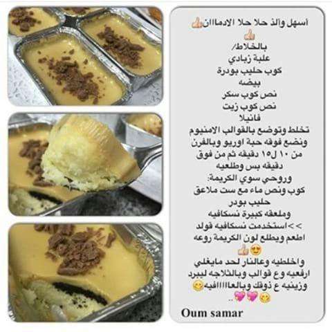 اسهل حلا Food Receipes Cooking Recipes Desserts Food Recipies