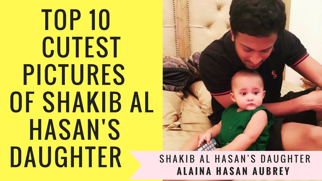 Top 10 cutest pictures of cricketer Shakib AL Hasan's daughter must watch