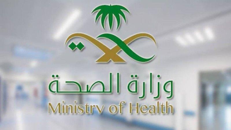 وزارة الصحة السعودية المدخنون أكثر عرضة للإصابة بكورونا Health Ministry Health App Latest News Today