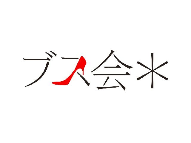 """ペヤンヌマキとブス会*トーク2016 """"春のブス祭り"""""""