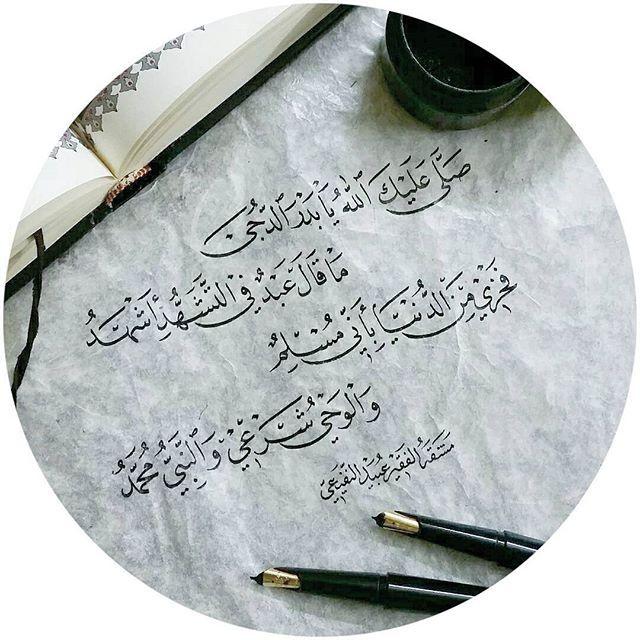 Instagram Photo By 4rabic Arabic Calligraphy الخط العربي Via Iconosquare Iconosquare Typography