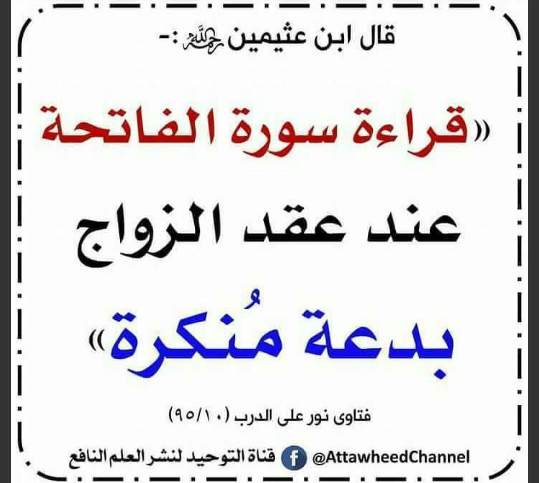 Pin By I Love You Iskander On Etiquette Advice آداب النصيحة Islamic Quotes Words Quotes Islam Beliefs