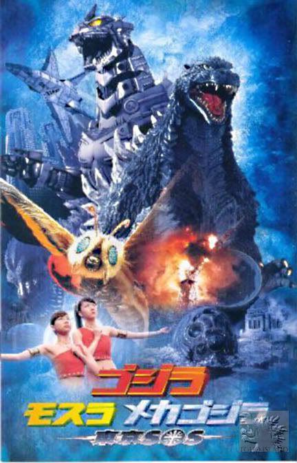 9 Godzilla ideas   godzilla, movie monsters, giant monsters