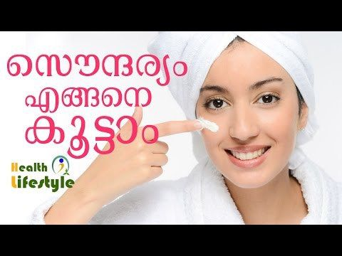 Malayalam Health Tips For Men And Women By Health And Life Style Watch Malayalam Beauty Tips