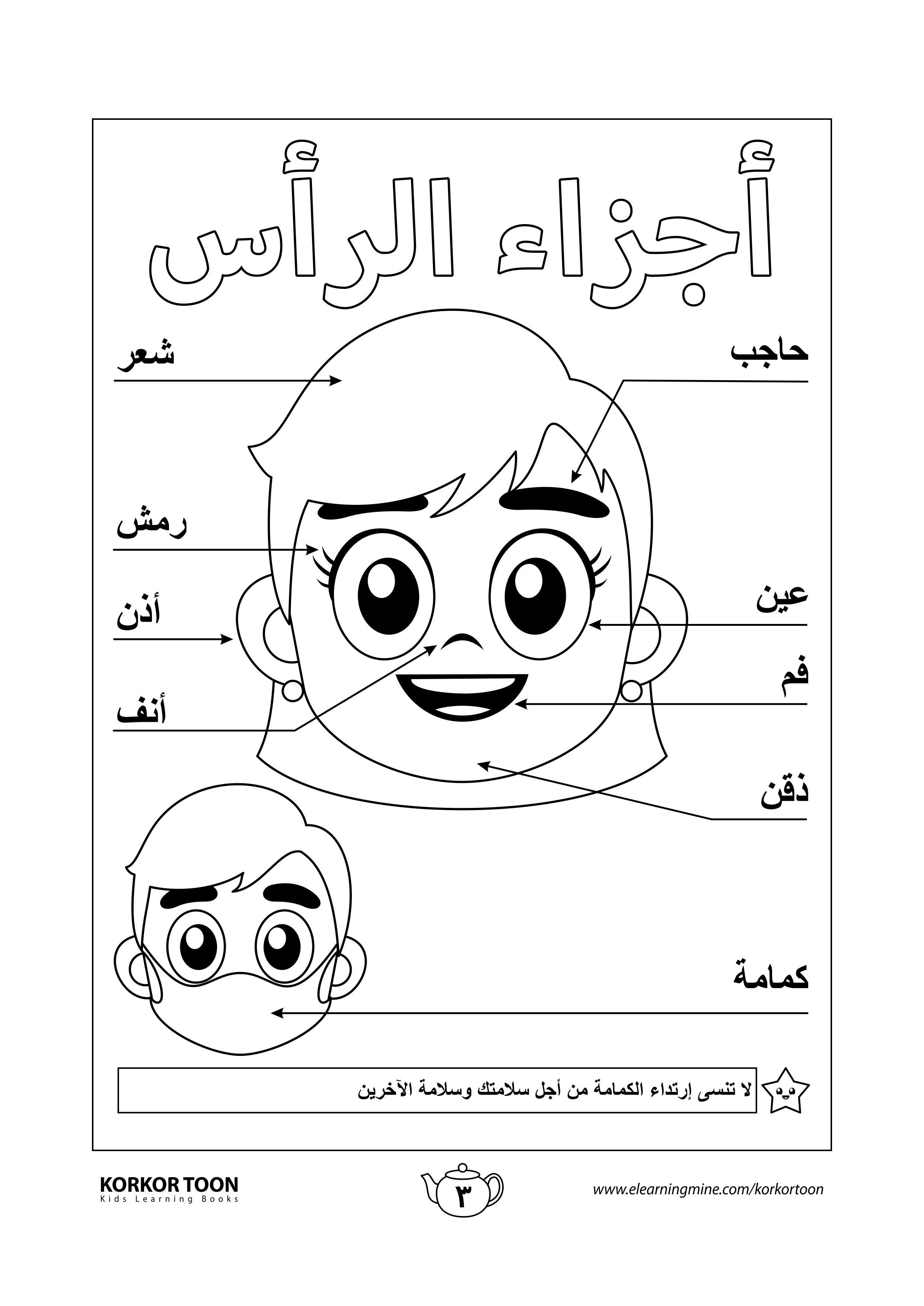 Pin On كتب تلوين للأطفال