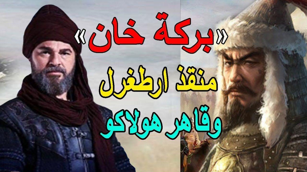 هل تعلم من هو بركة خان منقذ ارطغرل وكيف قضى على المغول بالتحالف مع الظاه Fictional Characters Character Historical Figures
