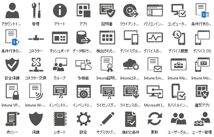 Azure Intune アイコン アイコンセット アイコン シンボル