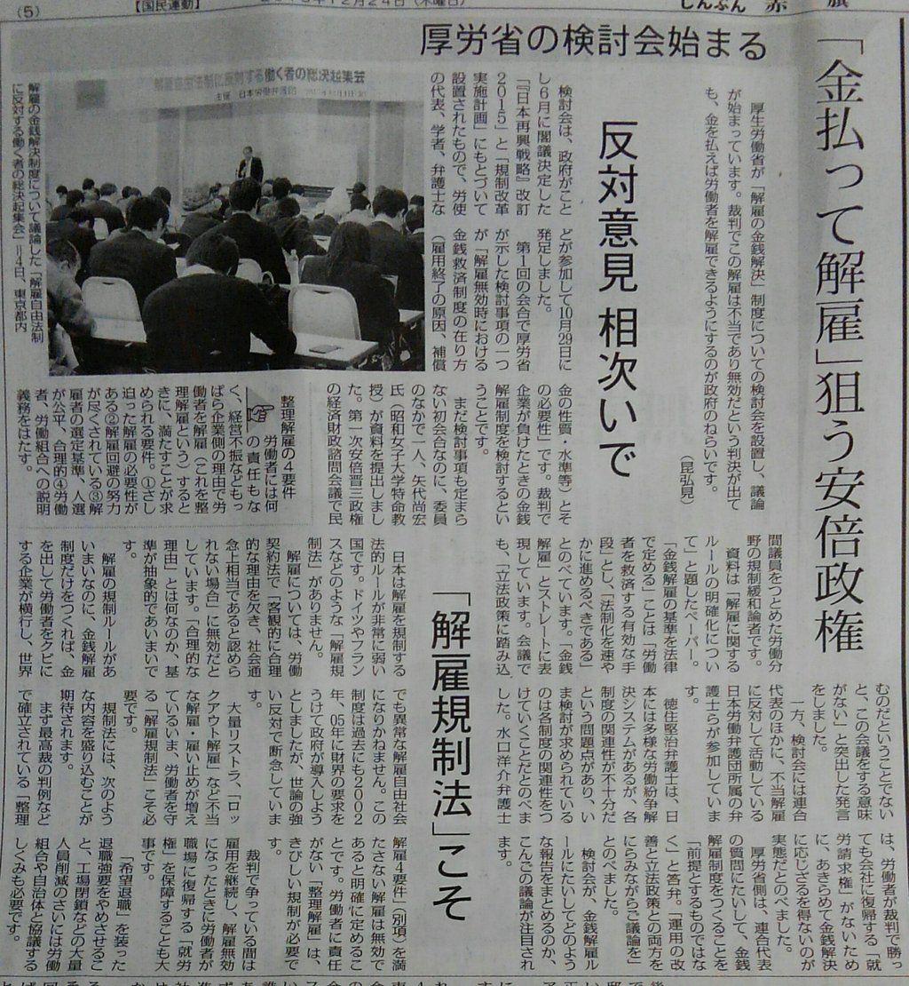 小田修市 on twitter 解雇 労働 反対