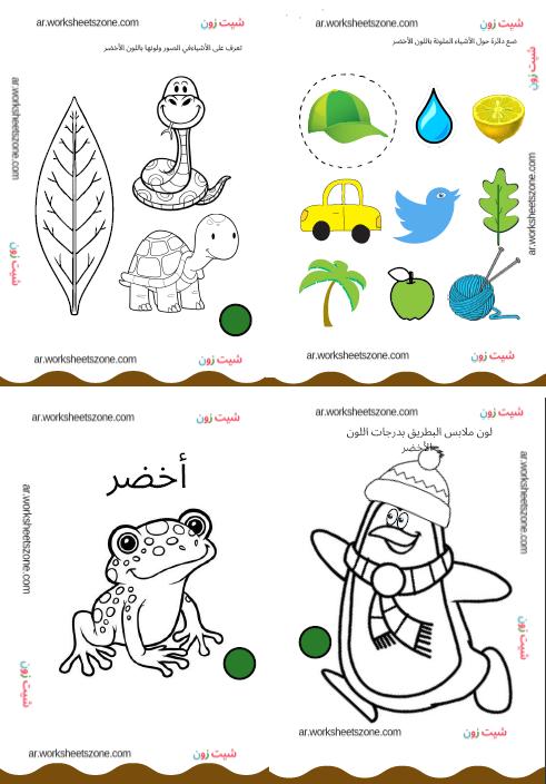تعليم اللون الاخضر لرياض الأطفال حمل اربعة اوراق عمل من خلال الموضوع ورقة عمل عن الالوان الاساسيةالورقة الأولى ورقة تلوين Character Fictional Characters Snoopy
