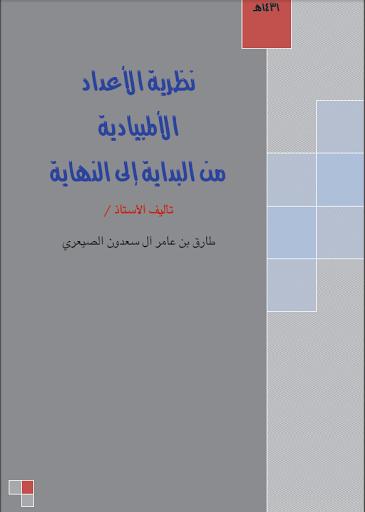أكبر مكتبة شاملة لكتب الرياضيات بصفة خاصة والتعليم بصفة عامة الرياضيات بالمغرب Math Maroc Bar Chart Books Chart