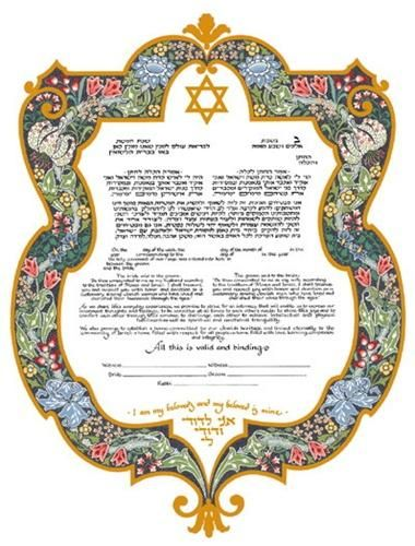 Ketubah Yefefiyah Jewish Wedding Contract Beautiful And