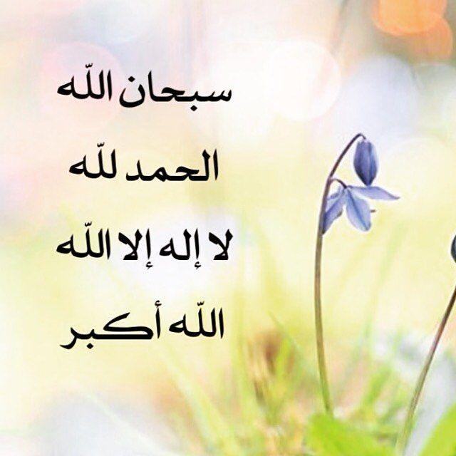 سبحان الله والحمد لله ولا إله إلا الله والله أكبر Islam Remembrance Quran