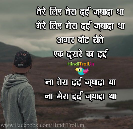 Beautiful Sad Love Quotes: Indian Hindi Sad Love Quotes Wallpapers, Sayings Images