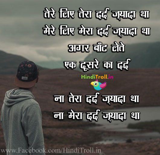 Indian Hindi Sad Love Quotes Wallpapers, Sayings Images