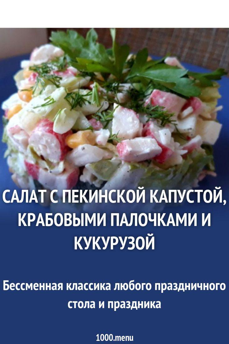 Салат с пекинской капустой, крабовыми палочками и ...