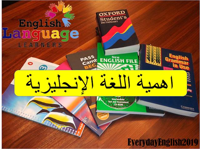 اهمية اللغة الإنجليزية Language English Language Learning Languages
