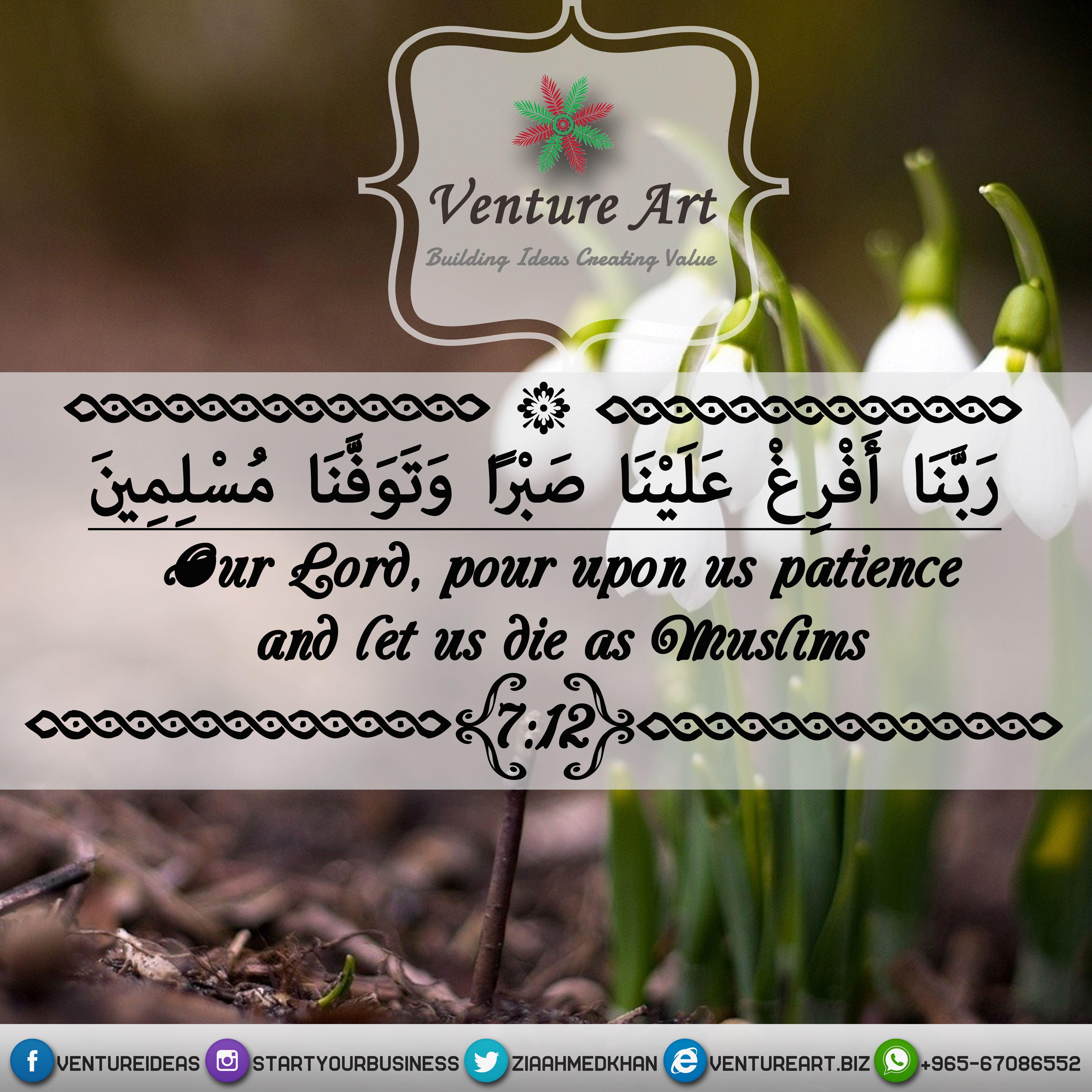 Al A Raf Verse 126 Quranic Invocation Quran Ramadan Kareem Entrepreneurship Kuwait Q8 Startyourbusiness Sta Dua Lord Patience