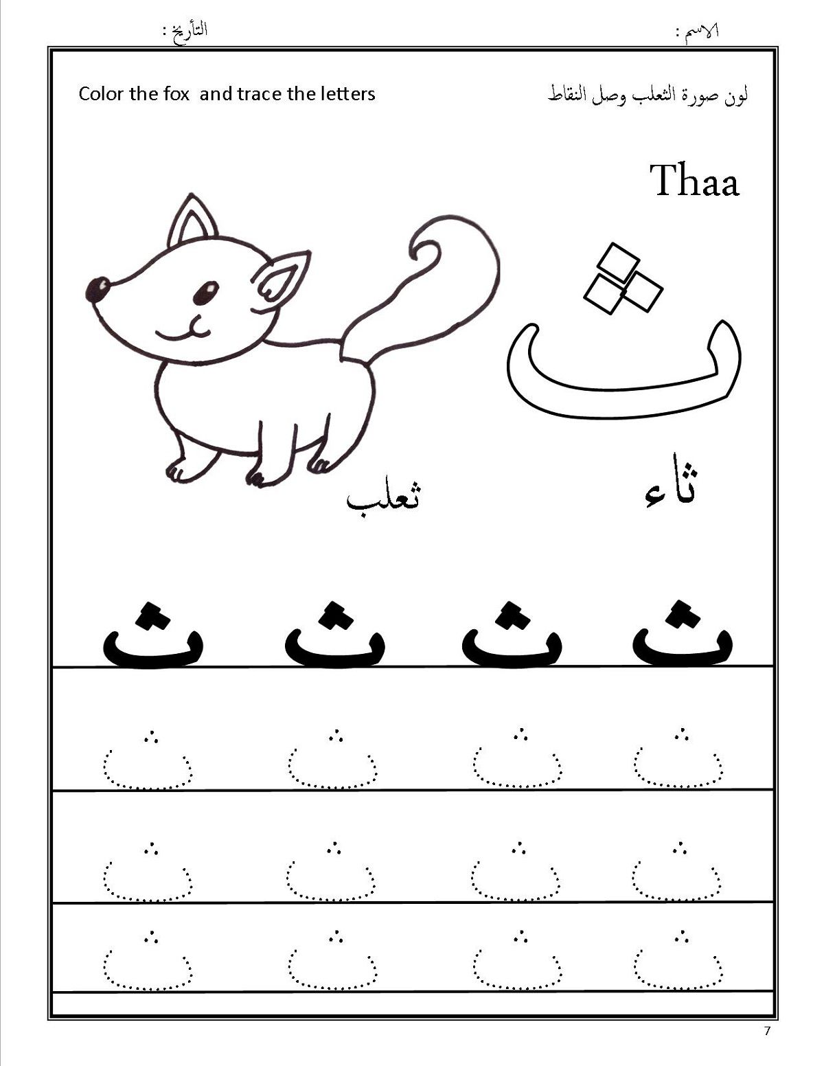 Arabic Alphabet Practice Worksheets In