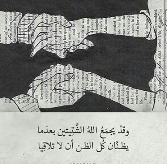 وقد يجمع الله Illustration art, Couple art, Newspaper art