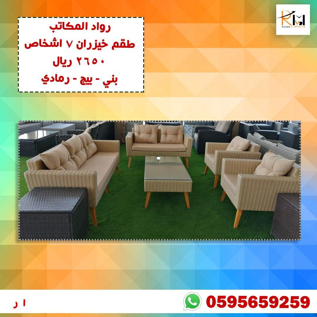 طقم خيزران ٧ اشخاص Outdoor Decor Outdoor Furniture Sets Outdoor Furniture