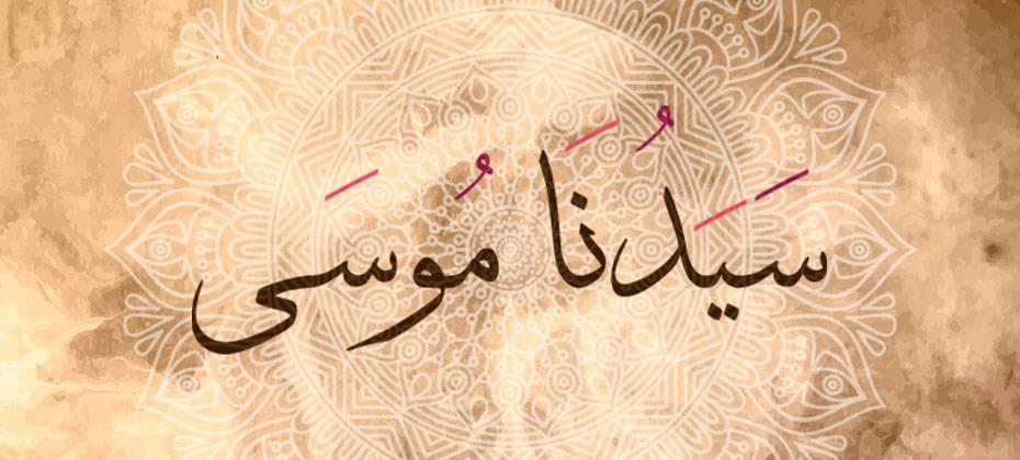 تفسير رؤية سيدنا موسي في الحلم للمرأة وللعزباء وللمتزوجة وللحامل وللرجل الاحلام بوست Arabic Calligraphy Calligraphy