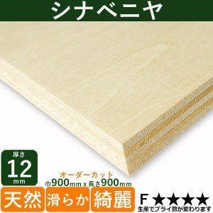 Photo of ベニヤ板のデザイナーセミダブル面の厚み12mmx幅900mm×長さ900mm4.2kg木、DIY切なF4:30520707218a1:木DIY北ゼロの木-s_________Yahoo! ショッピング