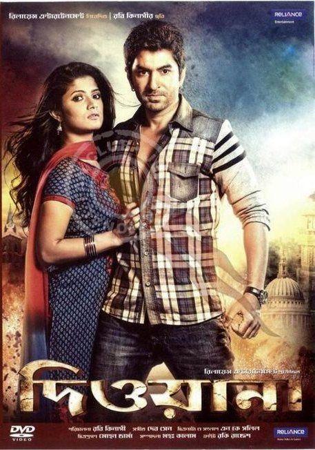 Deewana 2013 Bengali Movie Online - Jeet, Srabanti Chatterjee, Bharat Kaul,  Arun Bannerjee, Biswajit Chakrabo… | Hd movies, Download free movies  online, Full movies