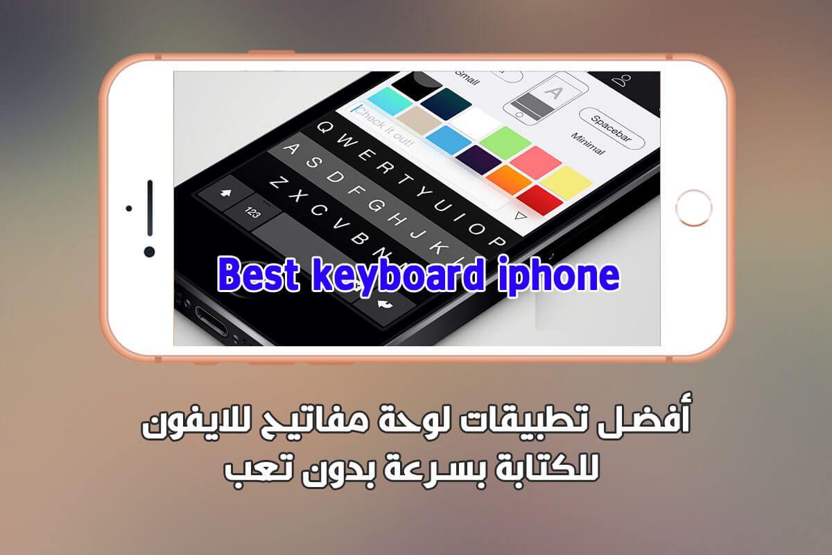 أفضل تطبيقات لوحة مفاتيح للايفون للكتابة بسرعة بدون تعب Iphone Keyboard Best Iphone Iphone