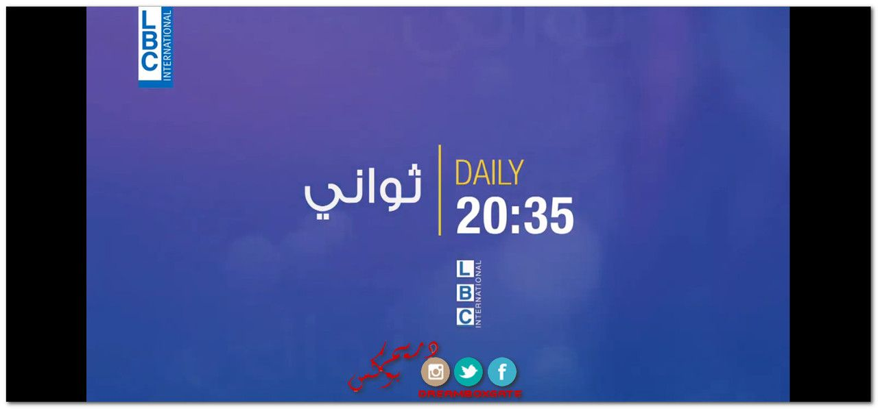 موعد وتوقيت عرض مسلسل ثواني 2020 على قناة Lbci Screenshots