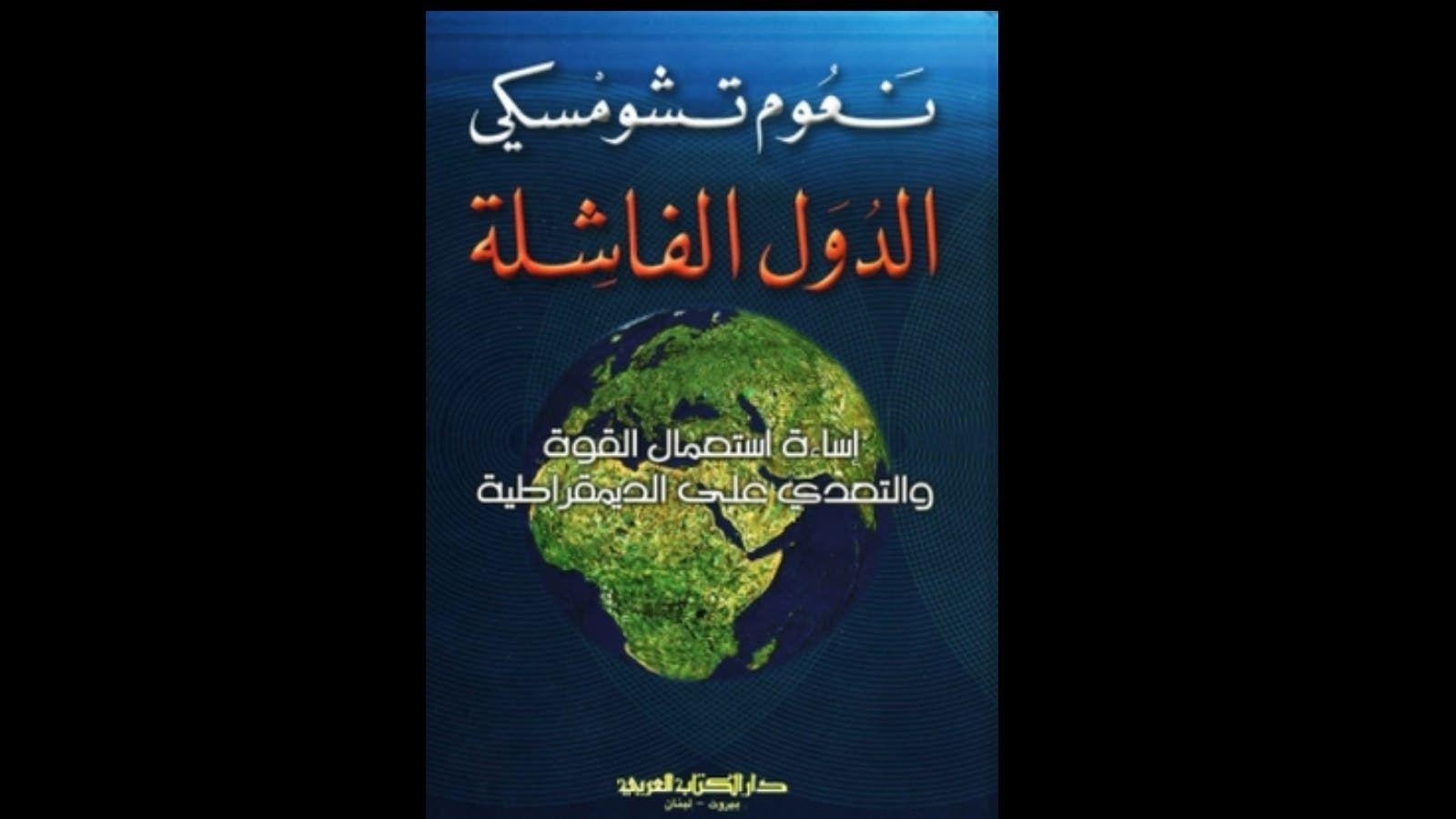 الدول الفاشلة التعدي على الديمقراطية للباحث نعوم تشومسكي Book Cover Books