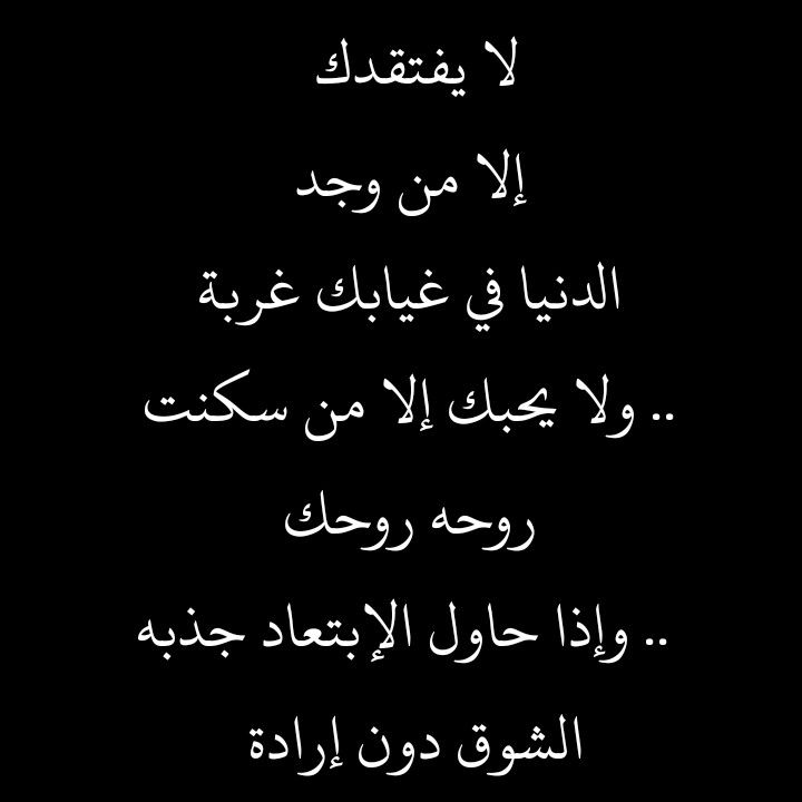 Pin By Asmaa Nabil On كلمات Arabic Love Quotes Quotes Arabic Quotes