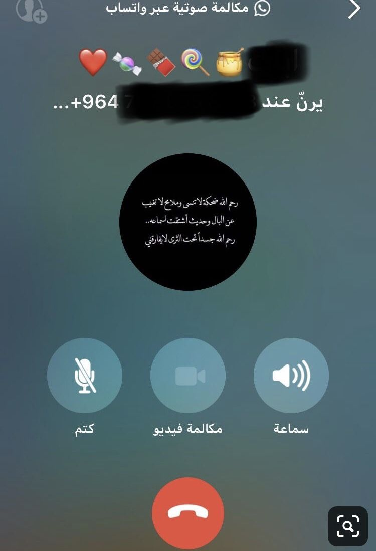 محادثات الحلو Incoming Call Screenshot Incoming Call Nom Nom