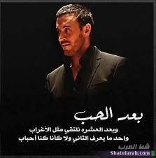 كاظم الساهر Funny Arabic Quotes Love Words Movies