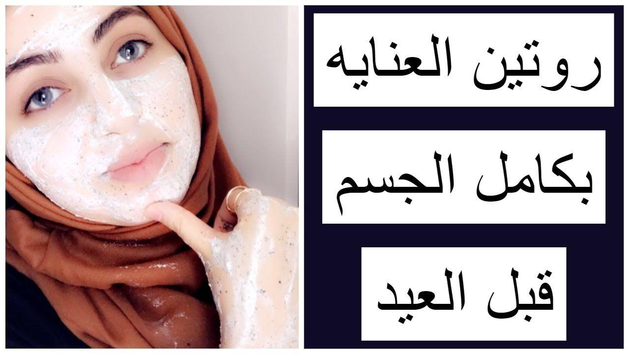 روتين العنايه بالجسم قبل العيد الجسم و الوجه و الاسنان و الحواجب والشفاه Okay Gesture