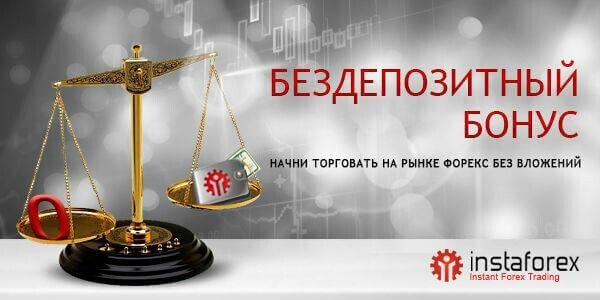 Казино форекс без вложений кавказская рулетка смотреть онлайн смотреть в хорошем