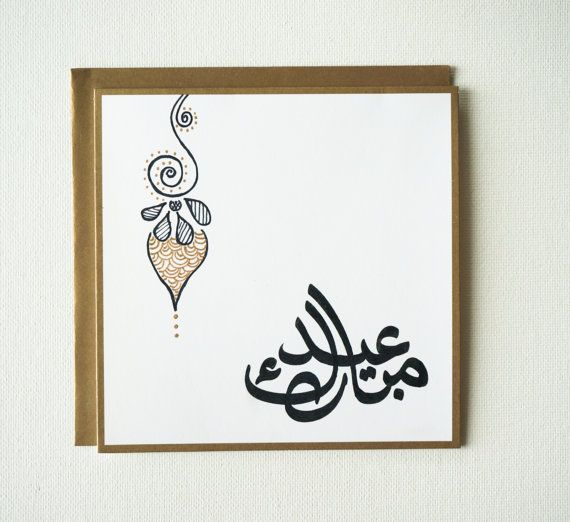 Eid Mubarak Card Eid Card Eid Greetings Card by SidraArtBoutique - eid card templates