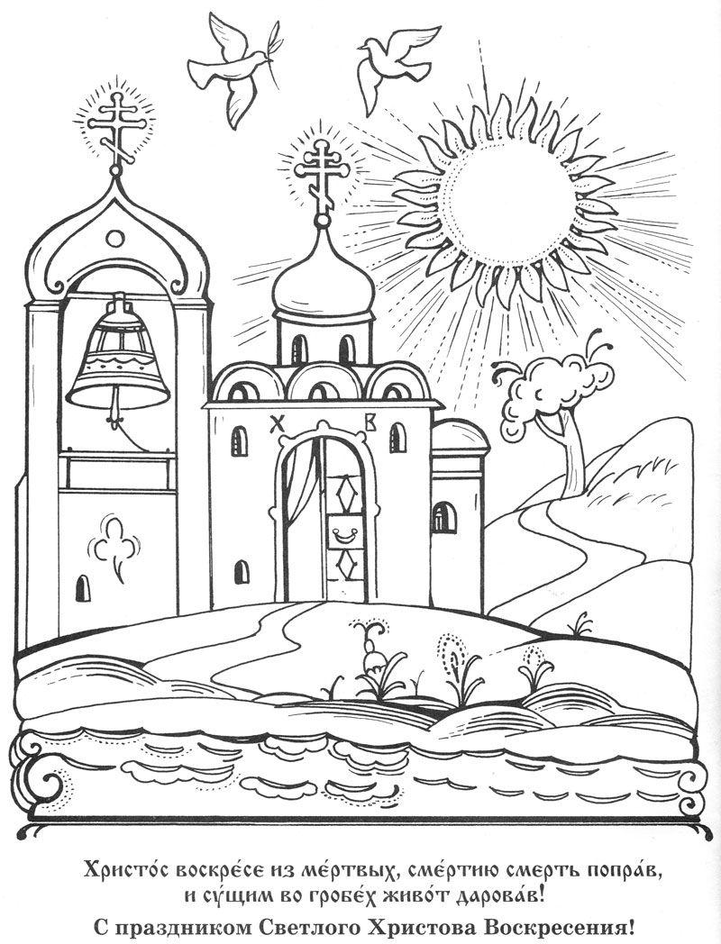 елла раскраска православная орнаменты и раскраски 2