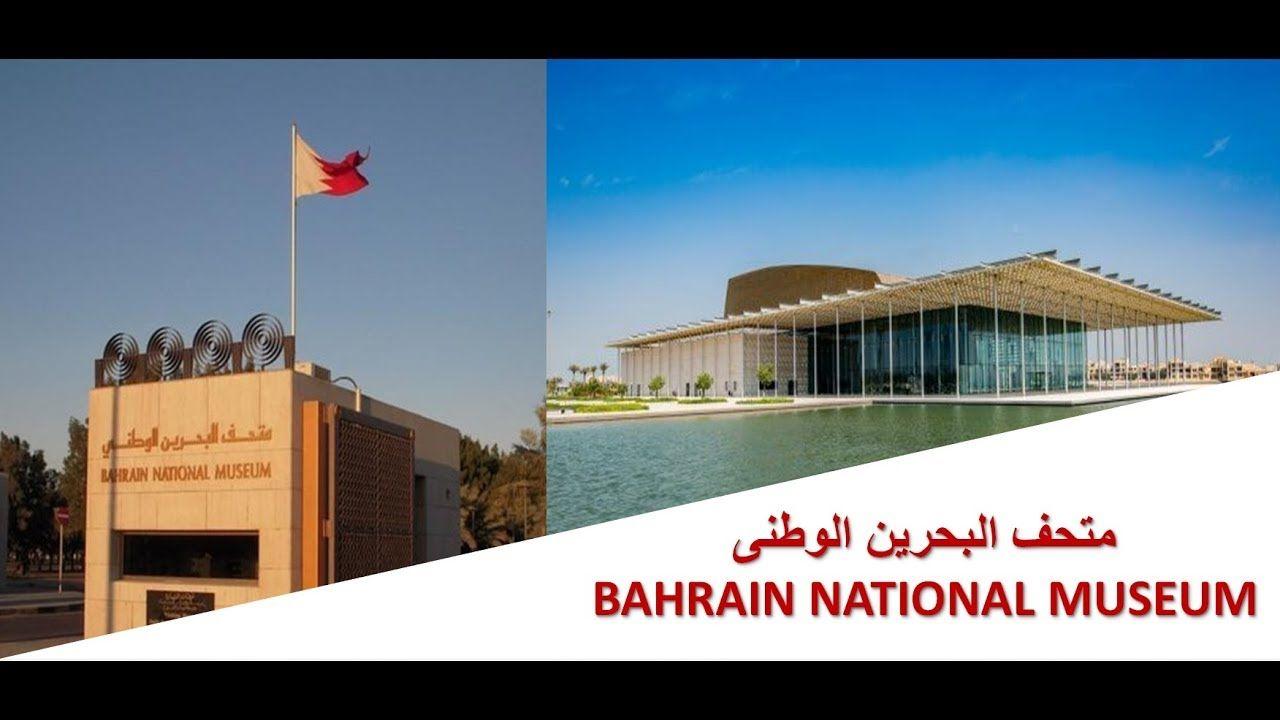 مكان لا يفوتكم إذا زرتم البحرين الجزء الثاني National Museum Outdoor Decor Museum