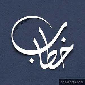 Khattab Islamic Art Calligraphy Islamic Calligraphy Calligraphy Art