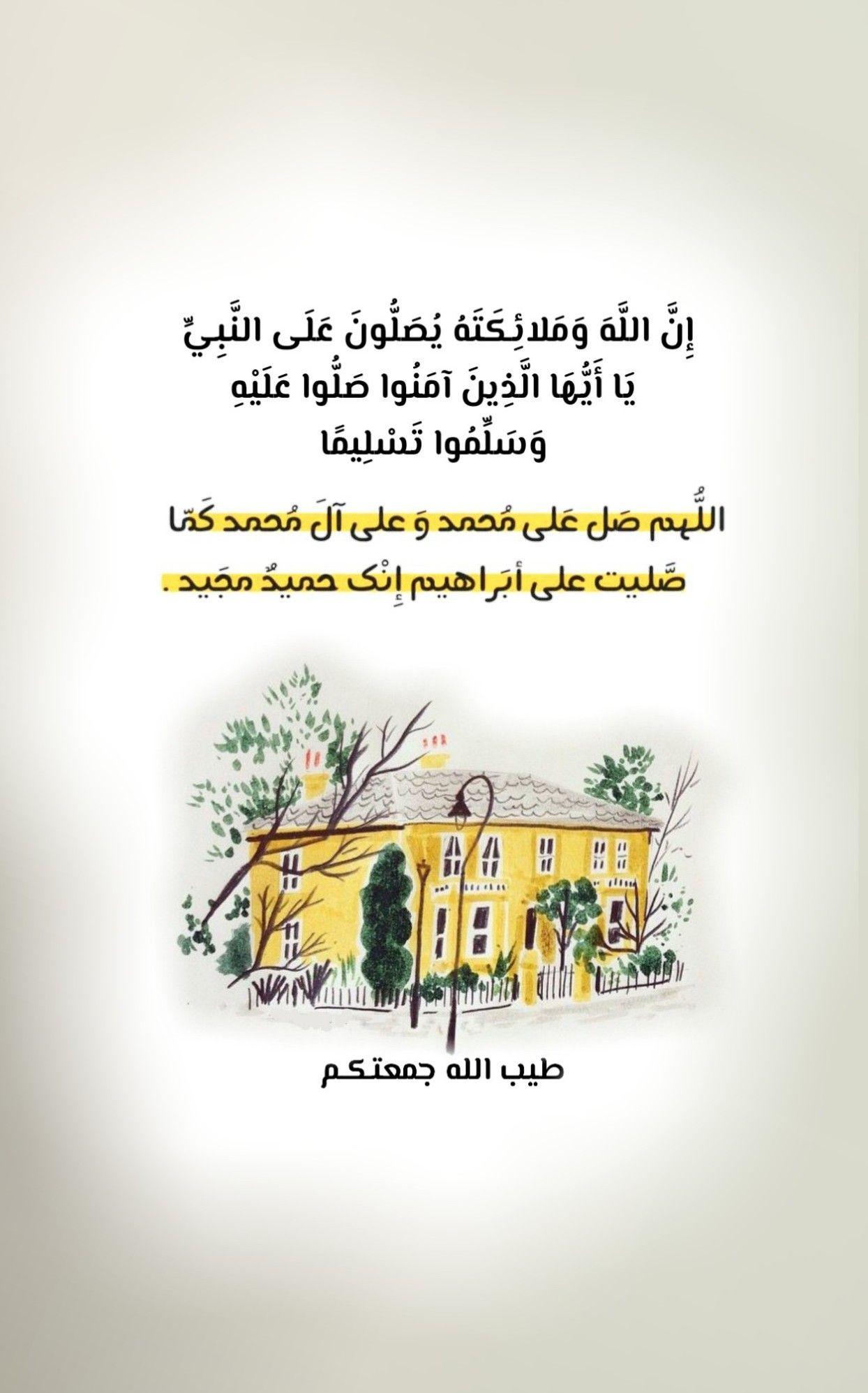 إ ن الل ه و م لائ ك ت ه ي ص ل ون ع ل ى الن ب ي ي ا أ ي ه ا ال ذ ين آم ن وا ص ل وا ع Islamic Inspirational Quotes Quran Quotes Love Quran Book