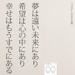 女性のホンネ川柳 オフィシャルブログ キミのままでいい Powered By Amebaの画像 2020 幸せ 名言 幸せ 面白い言葉