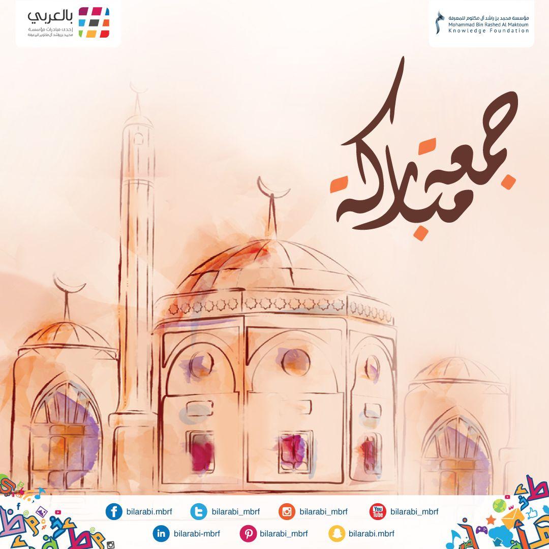 جمعة مباركة بالعربي لغة الضاد مؤسسة محمد بن راشد للمعرفة عام الخير اللغة العربية Taj Mahal Landmarks Travel