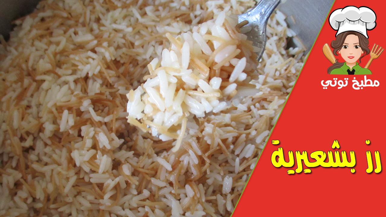 الرز بشعيرية على الطريقة السورية Food Grains Rice